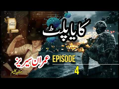 Kaya Palat | Ep4 | Imran Series | Mazhar Kaleem Spy Fiction Jasoosi Novel