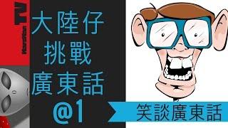 【 學 廣東話Learn Cantonese】學 廣東話 很難?    笑談 廣東話 中國 香港 中国 china hong kong 大陸仔型男挑戰 廣東話@1    MarsMan TV