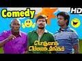 Tamil Movie Comedy 2017 | Podhuvaga Emmanasu Thangam Comedy Scenes | Part 3 | Udhayanidhi | Soori