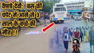 वैष्णो देवी:  बस की चपेट में आने से 3 साल के बच्चे की मौत !! 27-07-2021