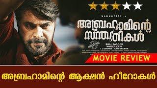Abrahaminte Santhathikal | Movie Review | Mammooty | Kaumudy TV