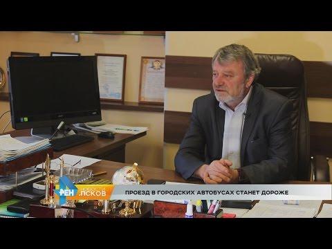 РЕН Новости Псков 26.01.2017 # Проезд в городских автобусах станет дороже