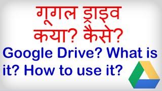What is Google Drive? How to use Google Drive? गूगल ड्राइव सीखिए, हिंदी में। Google Drive Kya hai
