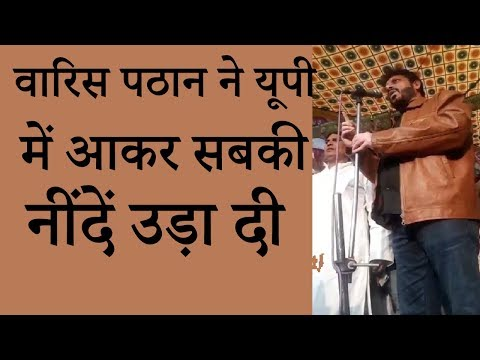 Live AIMIM Mla adv Waris Pathan Sahab addressing a Grand Public Meeting at Gaziyabad, UttarPradesh