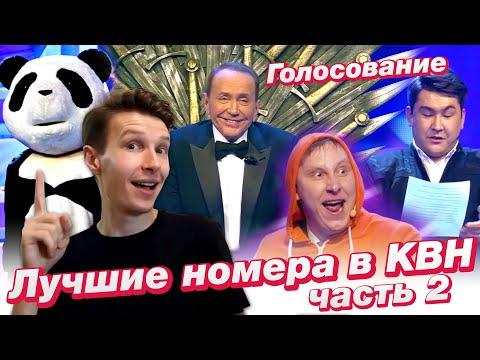 Лучшие многосерийные номера КВН / Русская дорога, Сега, Камызяки и др.