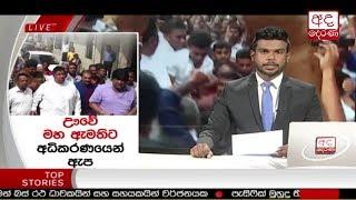 Ada Derana Prime Time News Bulletin 06.55 pm - 2018.01.23
