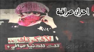 [احزان عراقية] -3 اغاني توب - مطنوخ .نار