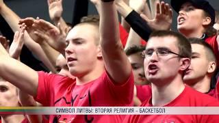 Символ Литвы: вторая религия - баскетбол