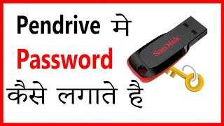 How to set password in Pendrive wihtout using any software (Pen Drive Lock)