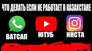Что делать? Если не работает Ватсап, Инстаграм, Ютуб в Казахстане!!!!!!