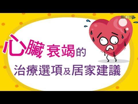 心臟衰竭該怎麼辦?