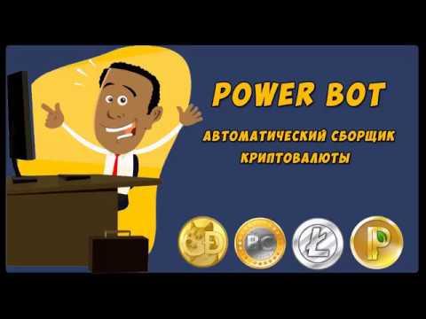 Power Bot 2017 АВТОМАТИЧЕСКИЙ СБОРЩИК КРИПТОВАЛЮТ