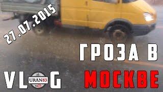 Жуткая гроза в Москве 27 июля 2015 (27.07.2015). Глюк камеры iPhone. VLOG (ВЛОГ)