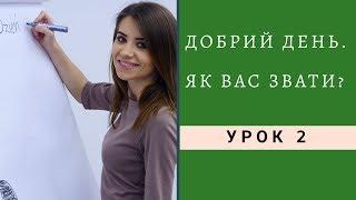 Польский язык. Основы. Приветствие и вeжливые формы в польском языке! - Polishglots #польськамова