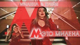 М - это Милена /  Милена и Наташа Трейя