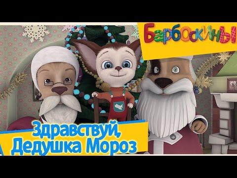 Барбоскины - Здравствуй, Дедушка Мороз (Сборник зимних серий) - Простые вкусные домашние видео рецепты блюд