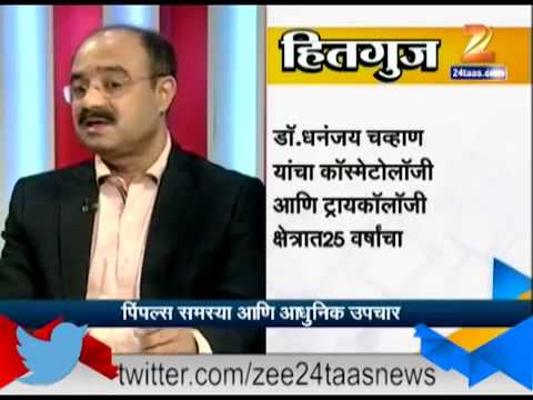 Hitguj Dr Dhananjay Chavan On Pimples And Clear Skin 24 Sept