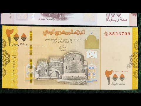 Yemen Currency || Yeneni Rial || Beautiful Asian Currency note