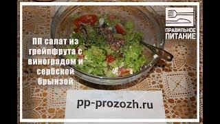 ПП салат из грейпфрута с виноградом и сербской брынзой - ПП РЕЦЕПТЫ: pp-prozozh.ru