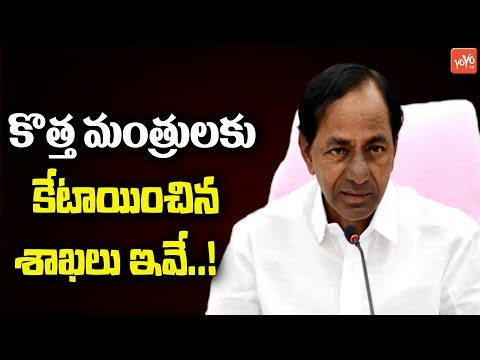 CM KCR Allocated New Ministery  Errabelli Dayakar Rao  Etela Rajender  YOYO TV Channel