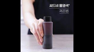 씨드비 물염색® 제조법 3-Step