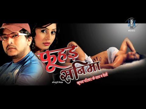 Chidai Re Chod Da Tu | Bhojpuri Movie Song