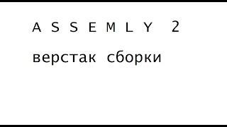 FreeCad lesson 14 Сделано в России!