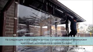 Мягкие окна ПВХ зимой(, 2014-12-10T17:36:48.000Z)