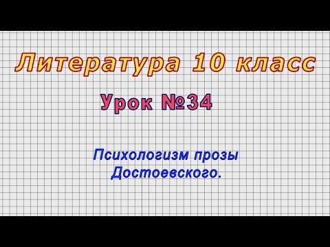 Литература 10 класс (Урок№34 - Психологизм прозы Достоевского.)