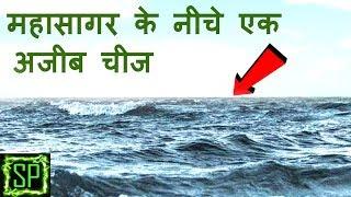सागर के नीचे मिली एक अनजान ऑब्जेक्ट II Unsolved Ocean Mystery in Hindi