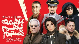 Film Ma Hame Ba Ham Hastim - Full Movie | فیلم سینمایی ما همه با هم هستیم - کامل