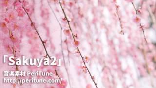 【無料フリーBGM】優雅で切ない和風曲「Sakuya2」