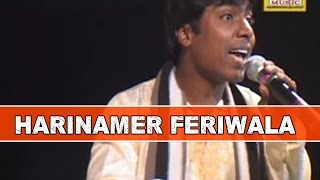 Harinamer Feriwala | Krishna Bhakti Song | Samiran Das | Devotional Bengali Songs | Rs Music