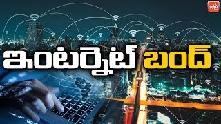 Internet Shutdown 2018 | Global Internet Shutdown Next 48 Hours |  YOYO TV Channel