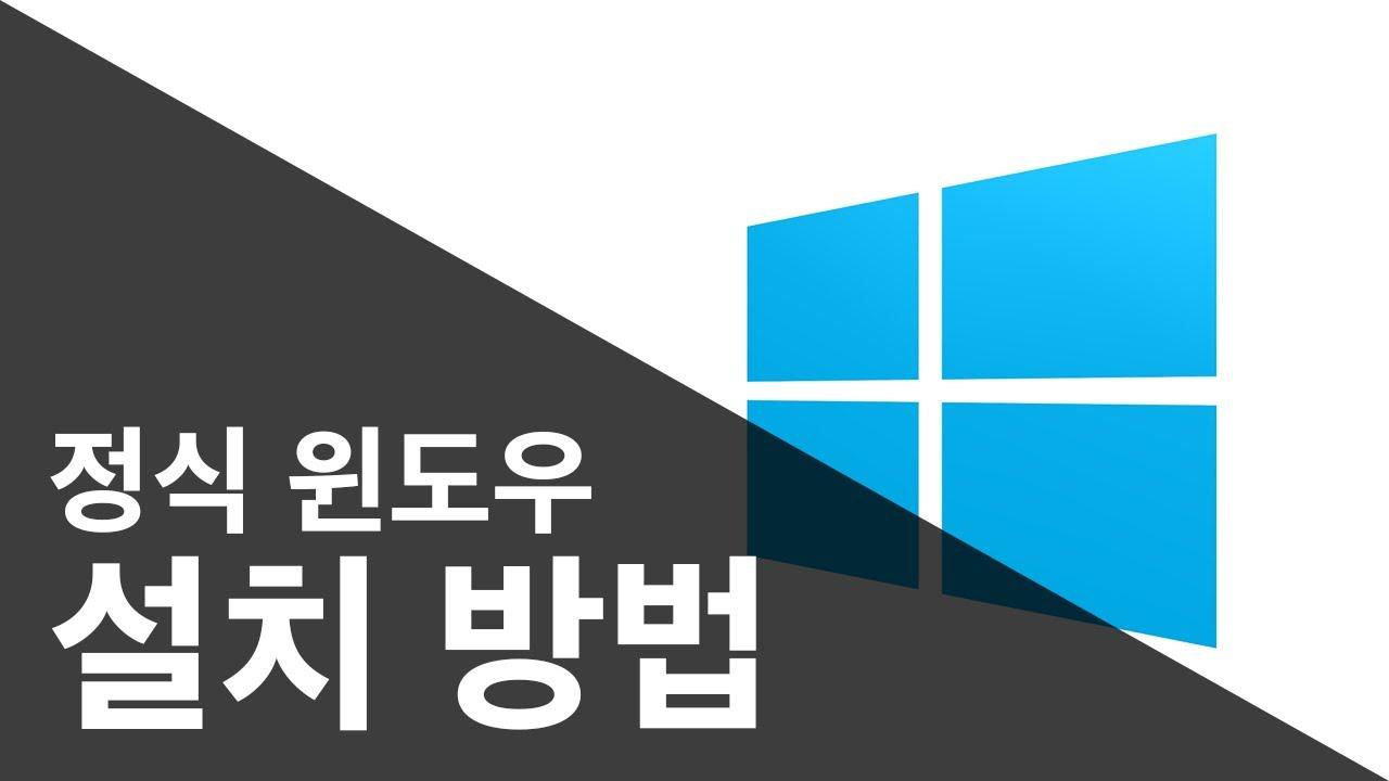 정식 윈도우10 설치하고 세팅까지 완벽하게 하는 법