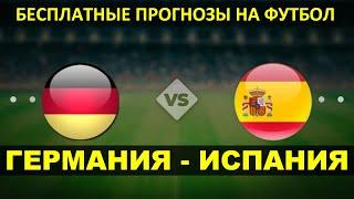 Ставки на спорт Бесплатные прогнозы на футбол Германия Испания