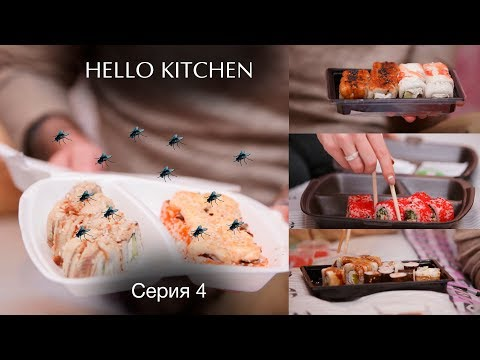 Опасная доставка еды в Каллуге!!! Суши и компании доставки обзор. HELLO KITCHEN Серия 4