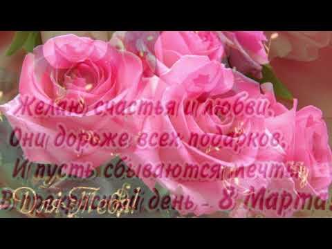 Самое красивое  видео поздравление с Днем 8 МАРТА - С Женским Днем Красивая видео открытка