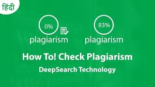 How To Check Plagiarism with DeepSearch Technology 2019