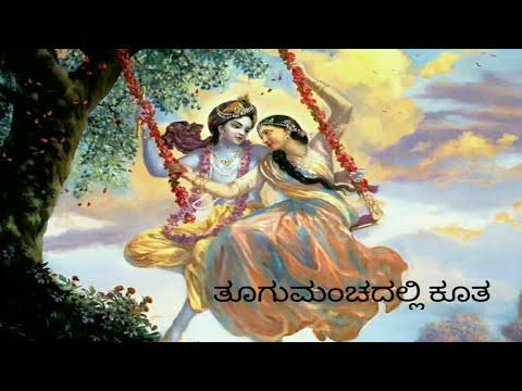 Thoogu Manchadalli    Kirik Party    Kannada    lyrical Music Video