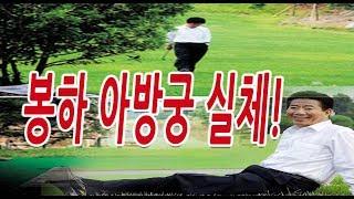 신의한수 생중계 9월 24일 /   1000억 봉하 아방궁 실체를 밝히다!