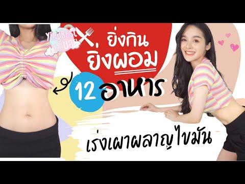 12 อาหารช่วยลดไขมันหน้าท้อง ยิ่งกินยิ่งผอม เร่งการเผาผลาญ ช่วยลดพุงแบบเร่งด่วน ไม่อยากอ้วนดูด่วน!!
