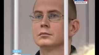 8 лет колонии общего режима назначил Онежский суд Александру Савкину