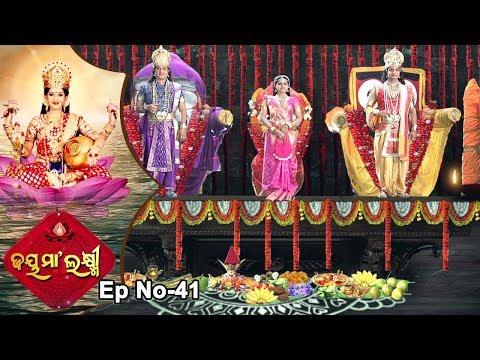 Jai Maa Laxmi | Odia Mtholgical & Devotional Serial | Full Ep 41