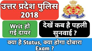 UP Police Constable 2018 Latest update, Court Case status, Writ no, तारीख, सुनवाई सारी जानकारी Hindi