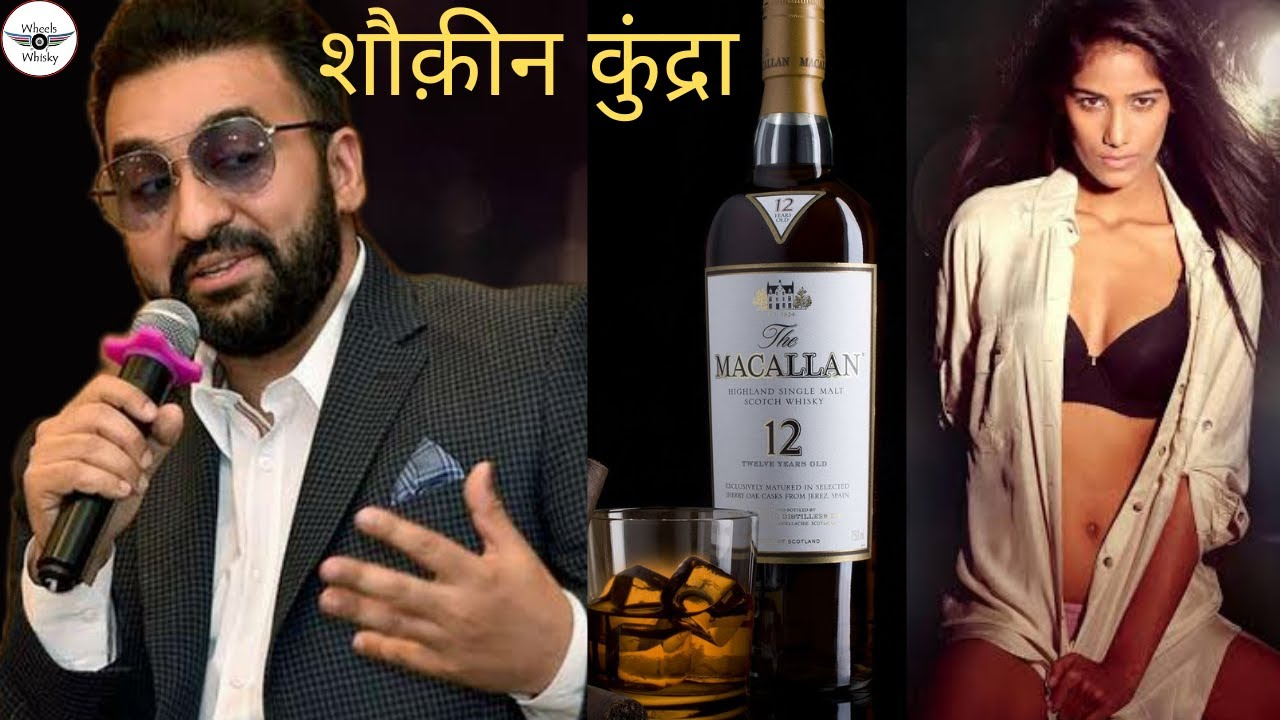 Raj Kundra News | राज कुंद्रा का बिजनेस | राज कुंद्रा कितना खरचा हैं शरब में | Raj Kundra Net Worth
