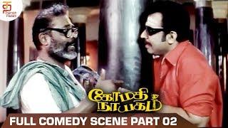 Gomathy Nayagam Full Movie Comedy | Part 2 | Manivannan Comedy Scenes | Ponvannan | Thamizh Padam