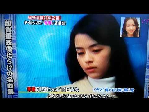 岡田奈々 16才、17才