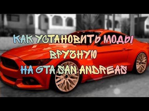 УСТАНОВКА МОДОВ ВРУЧНУЮ [GTA SAN ANDREAS]
