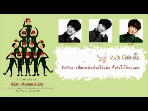 [Karaoke-Thaisub] EXO - My Turn to Cry (Korean Version)